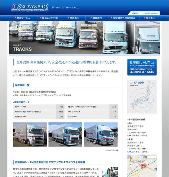 小林運送株式会社 下層ページ