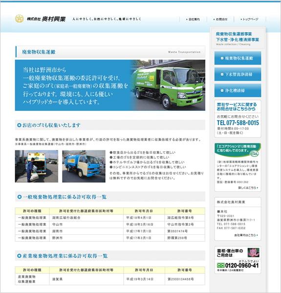株式会社奥村興業 下層ページ
