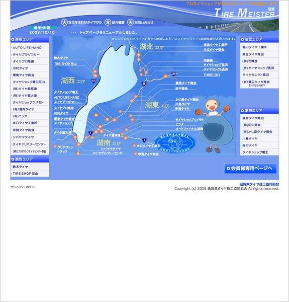 滋賀県タイヤ商工協同組合 トップページ