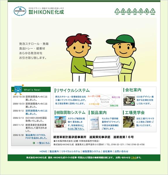 株式会社HIKONE化成
