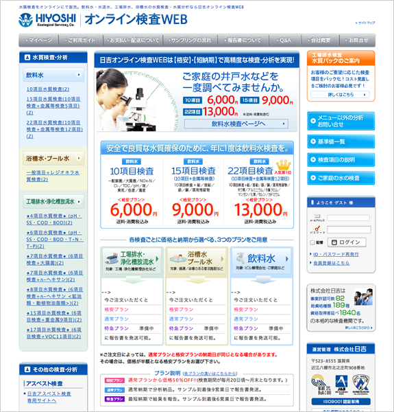 日吉オンライン検査WEB トップページ