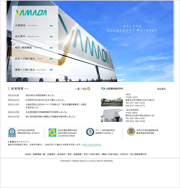 山田運送株式会社 トップページ