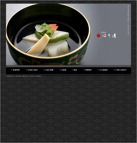 京料理はり清 トップページ