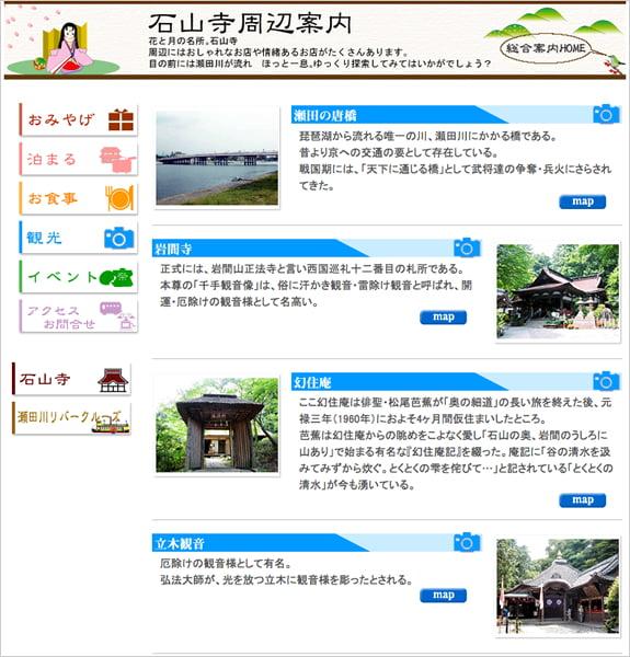 石山観光協会 石山寺周辺情報 下層ページ