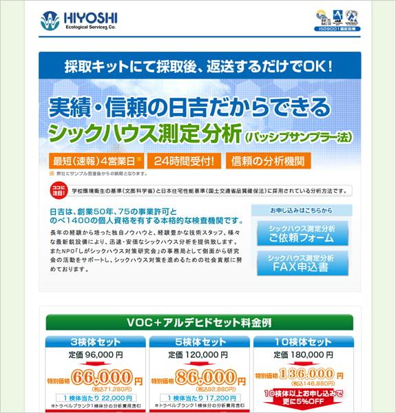 株式会社日吉シックハウス測定・分析オンライン申込サイト トップページ