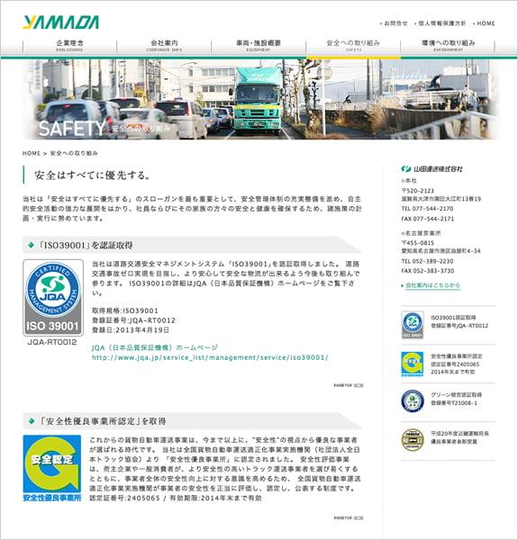 山田運送株式会社 下層ページ