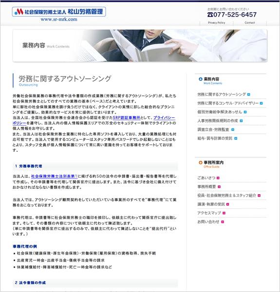社会保険労務士法人 松山労務管理 下層ページ