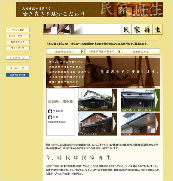 大輪建設 トップページ