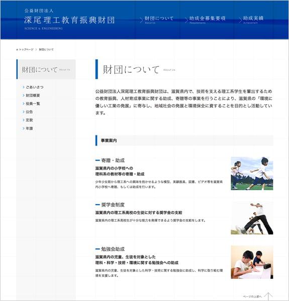 公益財団法人深尾理工教育振興財団 下層ページ