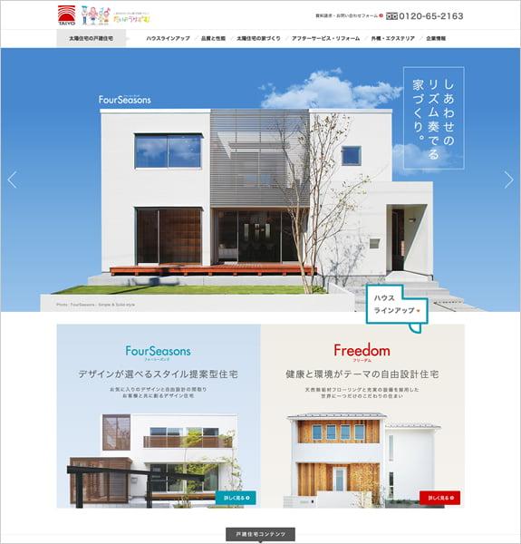 太陽住宅株式会社 戸建住宅