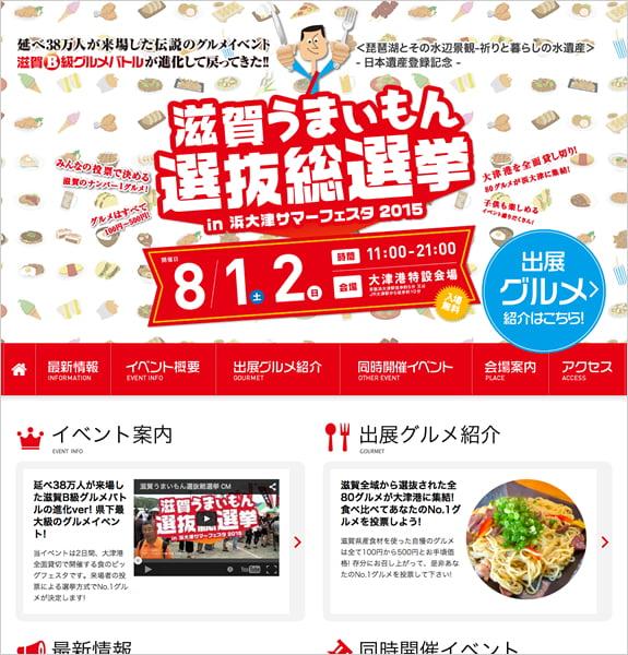 滋賀うまいもん選抜総選挙 in 浜大津サマーフェスタ2015 トップページ