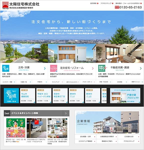 太陽住宅株式会社 企業サイト