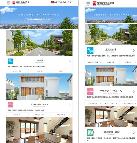 太陽住宅株式会社 企業サイト タブレット・スマホ