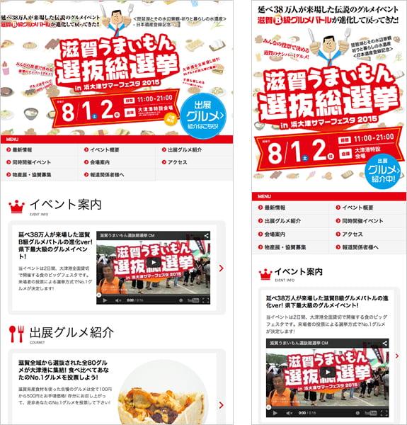 滋賀うまいもん選抜総選挙 in 浜大津サマーフェスタ2015 タブレット・スマホ