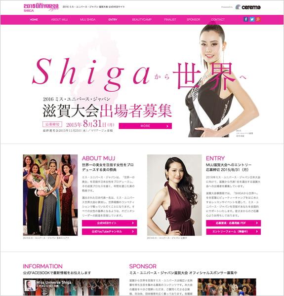 2016 ミス・ユニバース・ジャパン滋賀大会