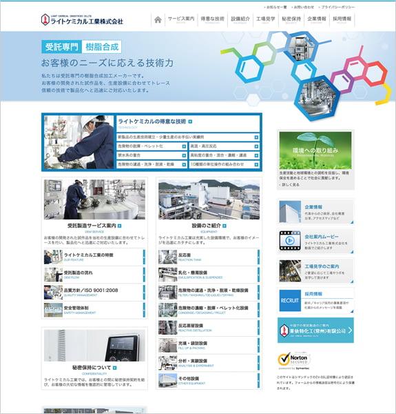 ライトケミカル工業株式会社 トップページ