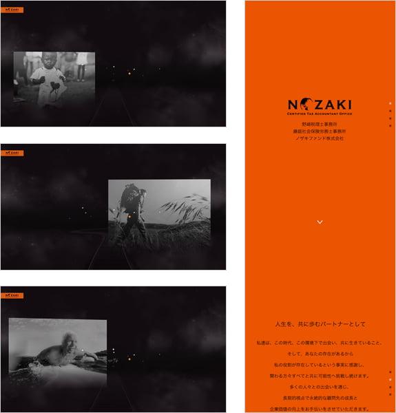 野崎税理士事務所 シーンイメージ(PC) / スマホ
