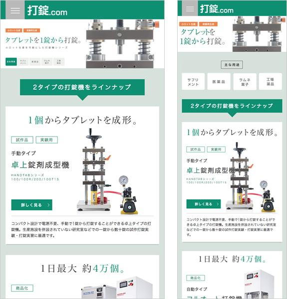 打錠.com <市橋精機株式会社> タブレット・スマホ