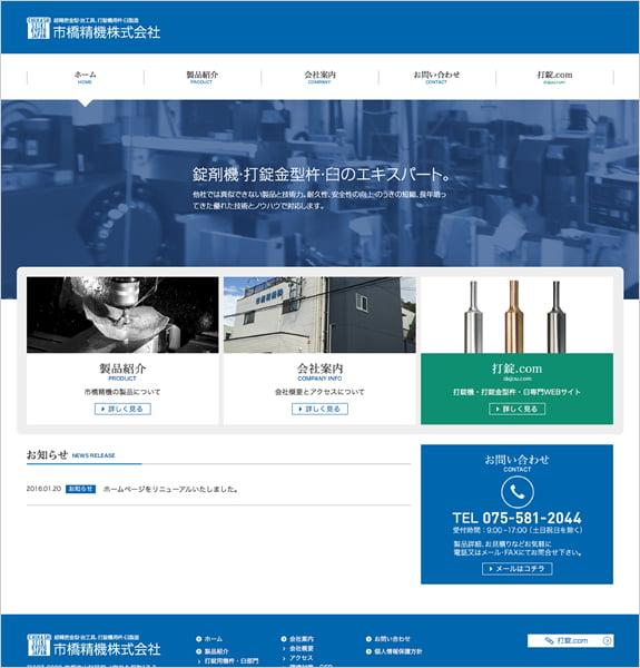 市橋精機株式会社 トップページ