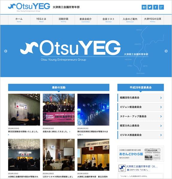 大津商工会議所青年部(大津YEG)