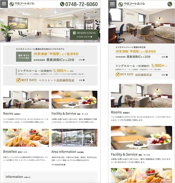 甲西アートホテル タブレット・スマホ表示