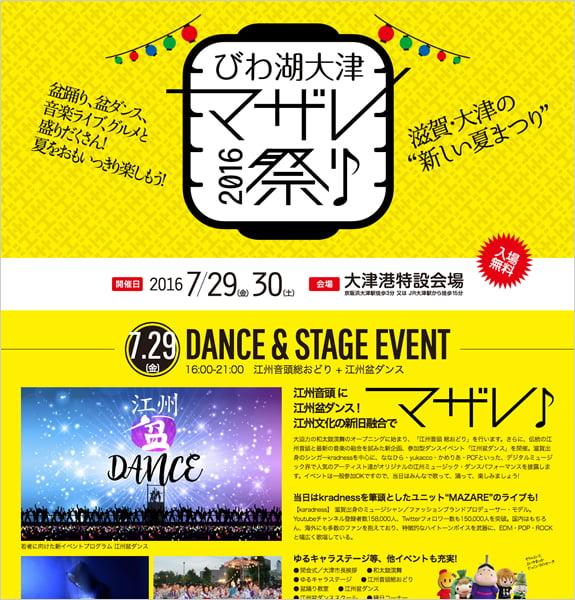 びわ湖大津マザレ祭り 2016