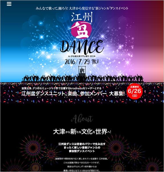 江州盆ダンス in びわ湖大津マザレ祭り 2016