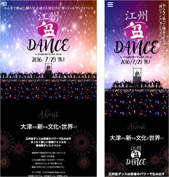 江州盆ダンス in びわ湖大津マザレ祭り 2016 タブレット・スマホ