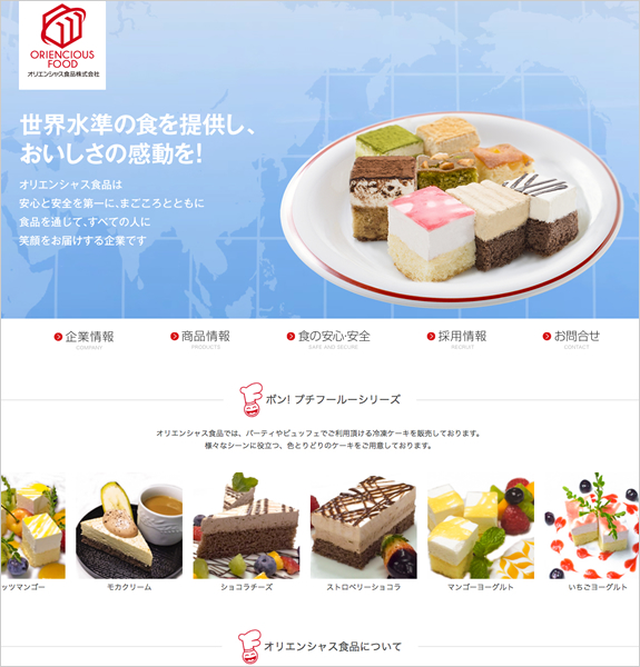 オリエンシャス食品株式会社