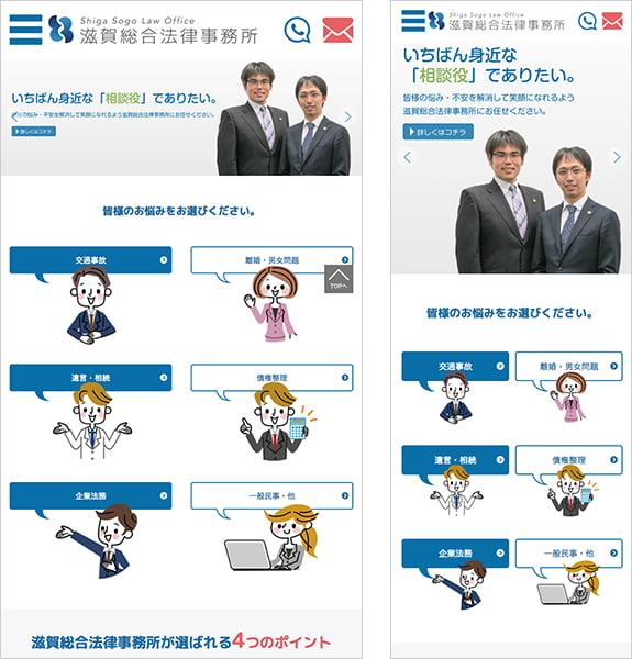 滋賀総合法律事務所 タブレット・スマホ