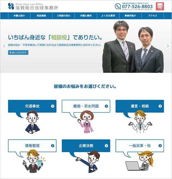 滋賀総合法律事務所 PC