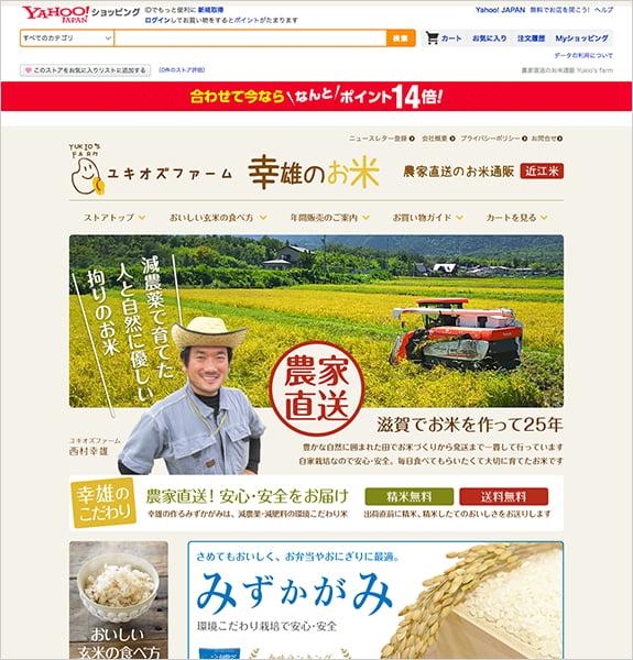 Yukio's farm
