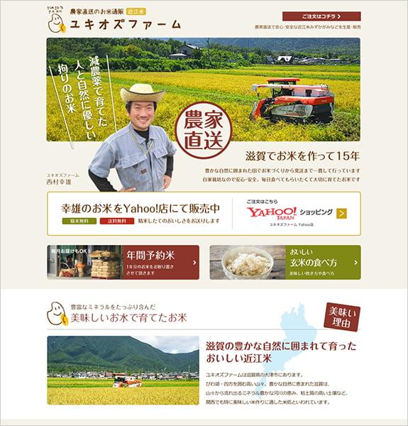 Yukio's farm 公式ホームページ