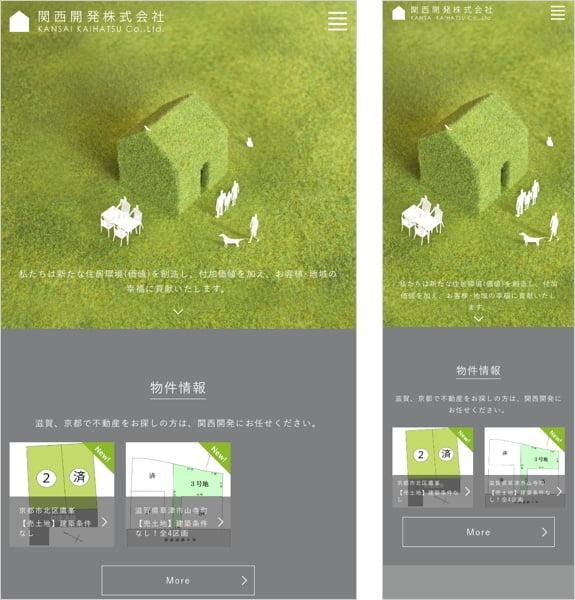 関西開発株式会社 タブレット・スマホ