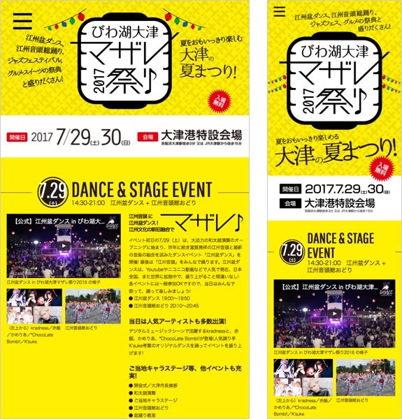 びわ湖大津マザレ祭り2017 タブレット・スマホ