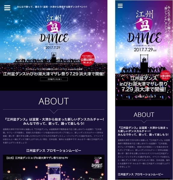 江州盆ダンス in びわ湖大津マザレ祭り 2017 タブレット・スマホ