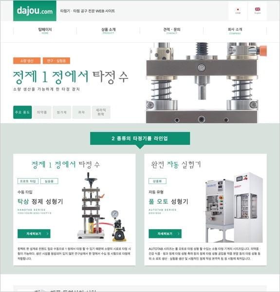 打錠.com <市橋精機株式会社> 韓国語サイト