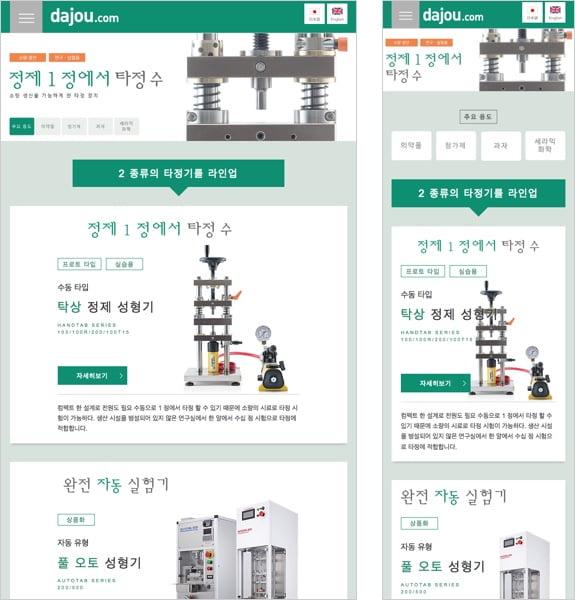 打錠.com <市橋精機株式会社> 韓国語サイト タブレット・スマホ