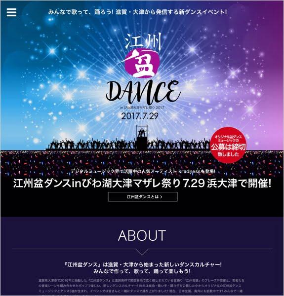 江州盆ダンス in びわ湖大津マザレ祭り 2017