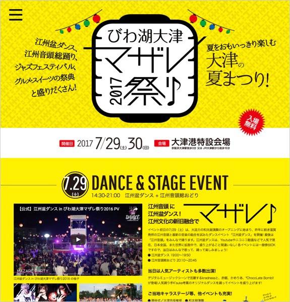 びわ湖大津マザレ祭り2017