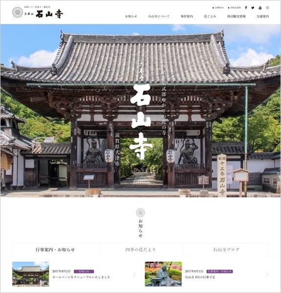 大本山石山寺/一般社団法人石山観光協会