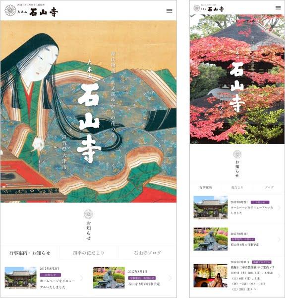大本山石山寺/一般社団法人石山観光協会 タブレット・スマホ
