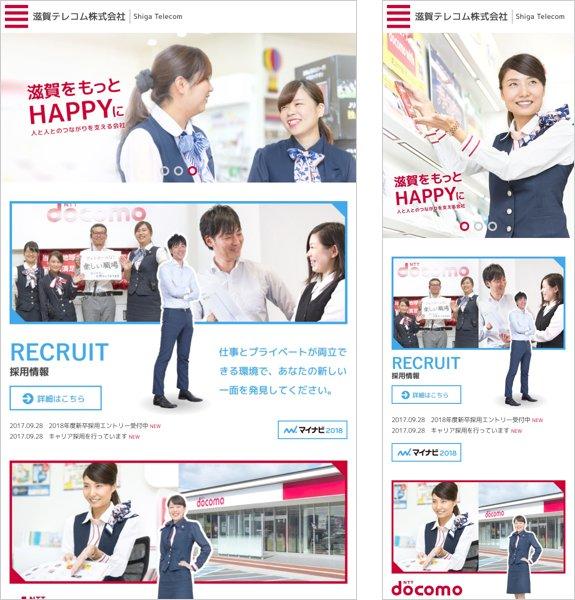 滋賀テレコム株式会社 タブレット・スマホ
