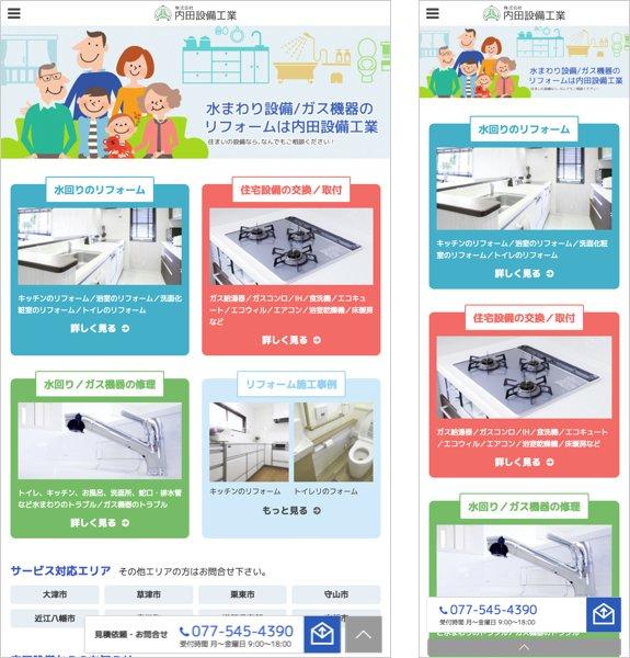株式会社内田設備工業 タブレット・スマホ