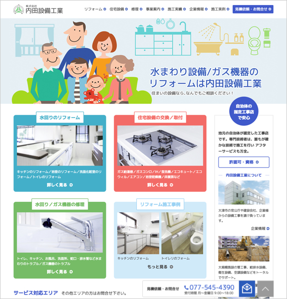 株式会社内田設備工業 PC