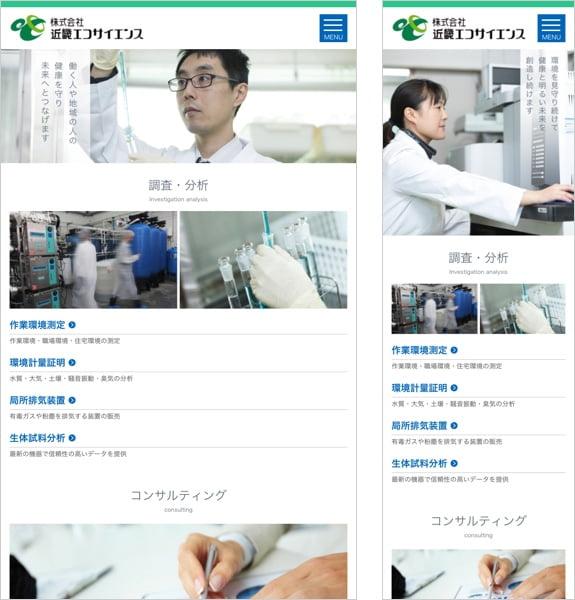 株式会社近畿エコサイエンス タブレット・スマホ
