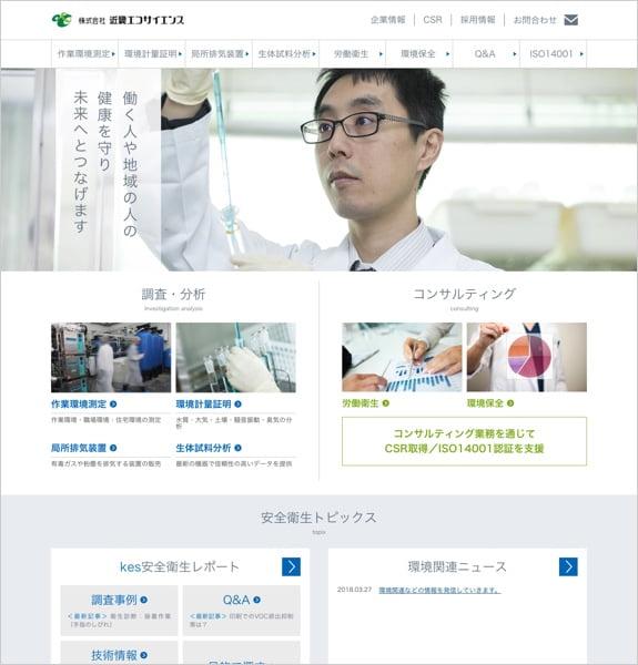 株式会社近畿エコサイエンス PC