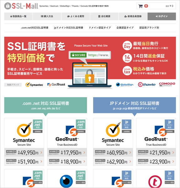 SSL-Mall