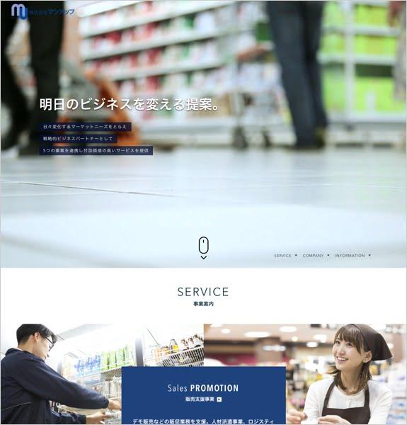 制作実績:株式会社マンアップ〈滋賀県大津市〉