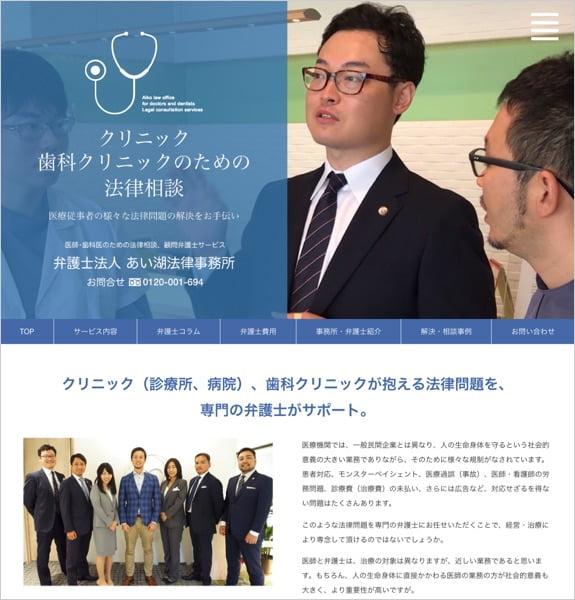 ホームページ制作実績:あい湖法律事務所 クリニックのための法律相談〈東京都・滋賀県〉